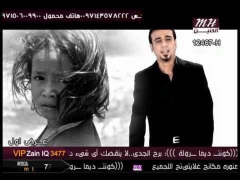 فيديو كليب نصرت البدر - اه من الدنيا 2012 Nasrat Albadr video