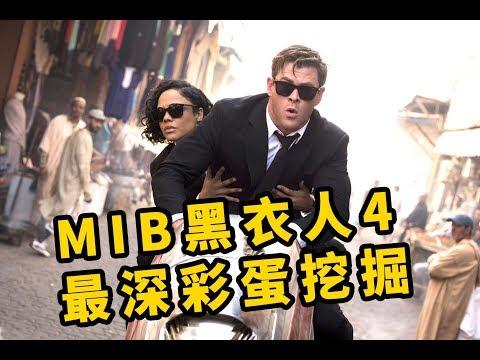 难道只有我知道《MIB星际战警:跨国行动》这些埋得最深的彩蛋吗 #MIB星际战警:跨国行动 #黑衣人