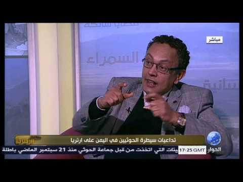 تداعيات سيطرة الحوثيين في اليمن على ارتريا