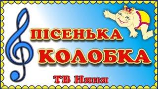 КОЛОБОК мультфільм-казка українською мовою