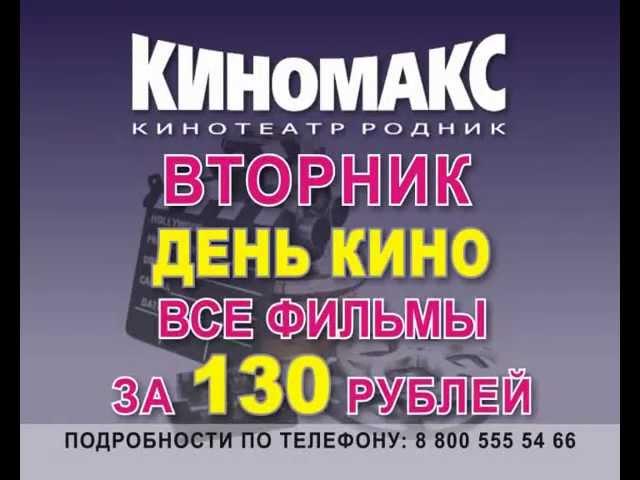 День Кино Киномакс Родник Челябинск