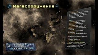 "[Stellaris: MegaCorp][Мегасооружения] - Всё про ""Мегасооружение"" / ""Megastructure"""