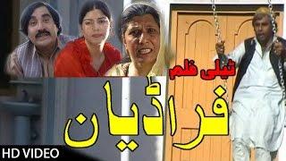 Ismail Shahid Pashto New Comedy Drama 2017 Fradiyan - Ghazal Gul | Khushed Jihan - Hd 1080p