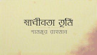 স্বাধীনতা তুমি – শামসুর রাহমান ( Shadhinota Tumi by Shamsur Rahman )