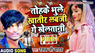 Raman ji yadav new dj song 2020 Tohke Bhule Khatir Khele Pubg Re || #tohke bhule khatir lovely re dj