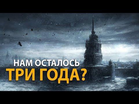 Пророчества Ванги Лютая зима 2018...01 12 2017 HD