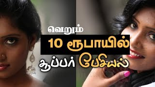 For more Beauty Tips in Tamil