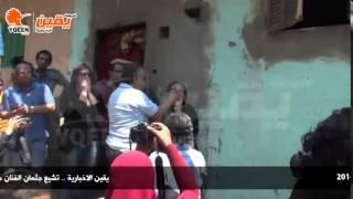 يقين | تشيع جثمان الفنان خليل مرسي من مسجد عمرو بن العاص