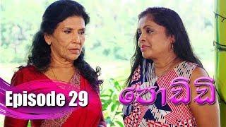 Poddi - පොඩ්ඩි | Episode 29 | 27 - 08 - 2019 | Siyatha TV
