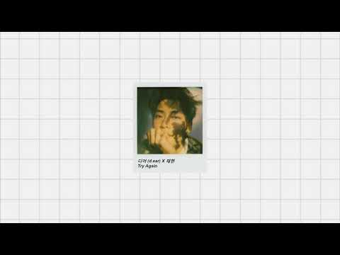 [3D AUDIO] 디어 (d.ear) X 재현 (NCT Jaehyun) 'Try Again'