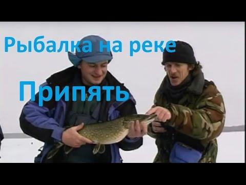 видео о рыбалке в зоне отчуждения