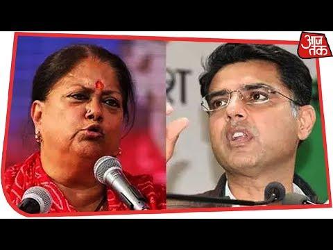 Rajasthan में मुख्यमंत्री कौन बनेगा?   Assembly Elections Live