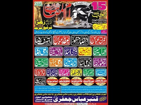 Live Majlis 15 Rajab 2020 Imam Bargah Ghulistan e ZAHRA sa Sharaqpur (www.Baabeaza.com)