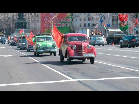 """Международный фестиваль ретро и классических автомобилей """"Ретро Минск 2016"""" проходит в Минске"""