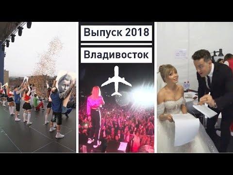 Выпуск 2018. Владивосток