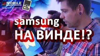УБИЙЦА Microsoft Surface - Samsung Tab 3 и Book - keddrMWC17