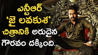 Jr NTR Movie JAI LAVAKUSHA Selected For International Film Festival