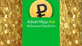 Мобильное приложение для заработка денег - AdvertApp