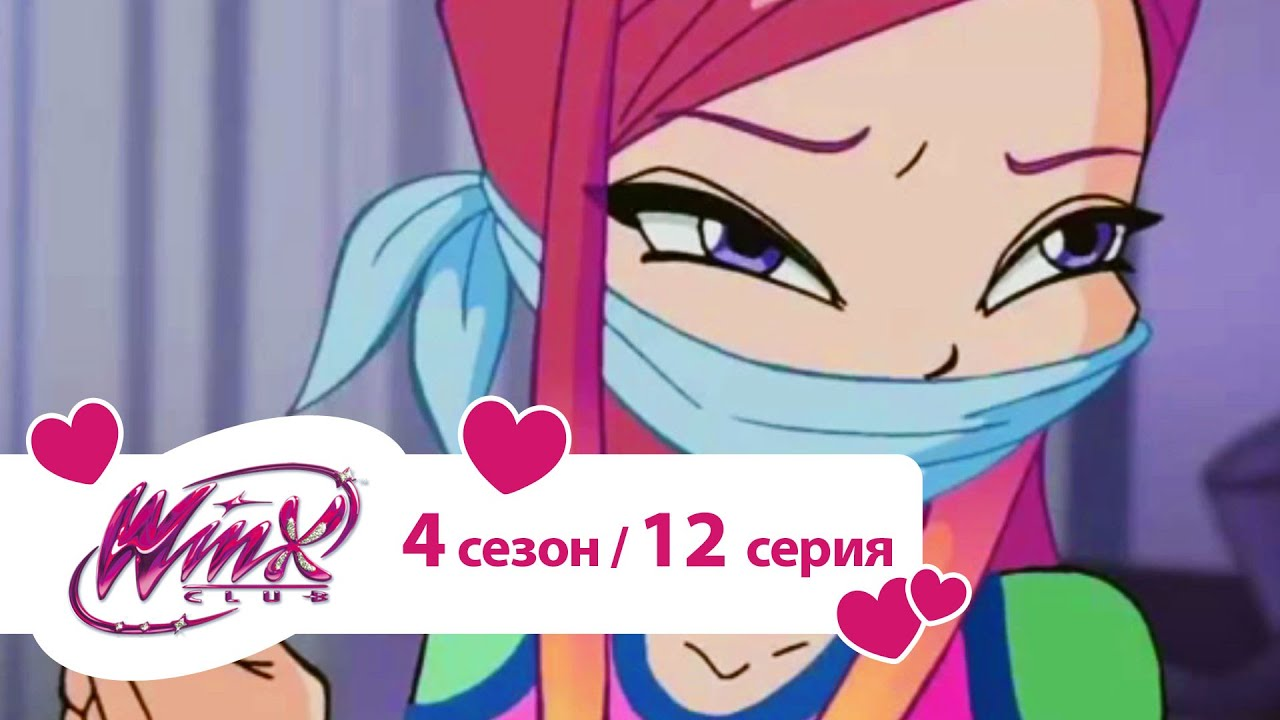 винкс по русскому: