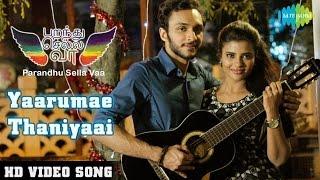 Yaarumae Thaniyaai Video Song HD Parandhu Sella Vaa