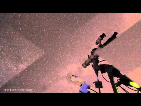 경남 지역 천문동호인 관측회 ; Amature astronomer's star party in Kyungnam, South Korea