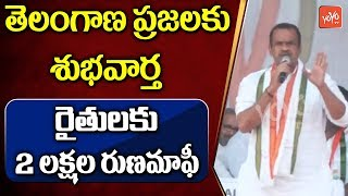 Komatireddy Venkat Reddy Comments on KCR Govt | Telangana Congress Kamareddy Public Meeting |YOYO TV