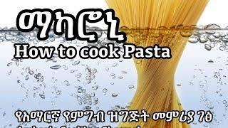 Boiling Pasta - Amharic Recipes