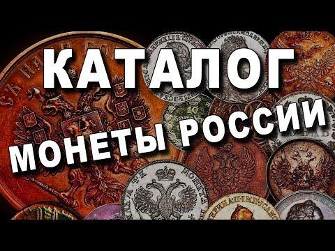 Форумы самара нумизматика - Монеты России и СССР