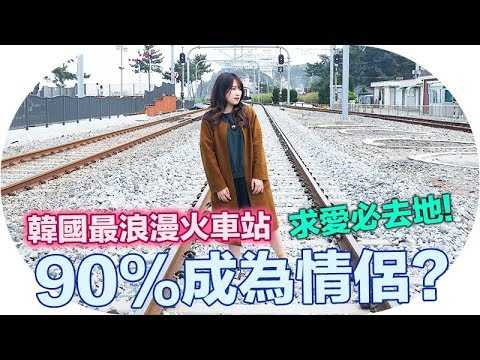 【韓國一天遊】去了就會成為情侶!? 最近海邊的火車站正東津 | Mira