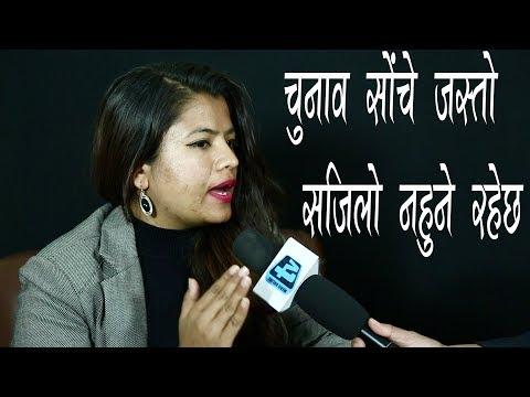 चुनाव हारेपछि पहिलोपटक मिडियामा सुवुना, भनिन् गगनलाई सघाउन तयार छु Interview Subuna Basnet 