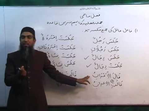 Lecture 29/70 :: Learn Quranic Arabic by Aamir Sohail  in Urdu