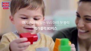 메가블럭 80피스 광고 영상