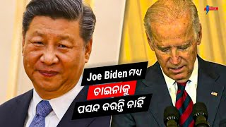 India China News: These are some signs! How America will be with India and China under Joe Biden