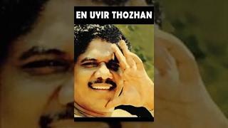 En Uyir Thozhan