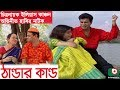 Bangla Funny Natok | Thandar Kando  | Ilias Kanchan, Tazin Ahmed, Shirin Bakul,  Ejajul Islam