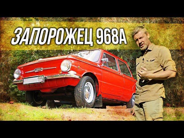 Запорожец 968А | Ушастый Запор, Зазик, Жопер, Мыльница, Чебурашка | Коллекционные автомобили СССР