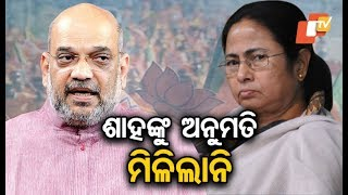 Mamata red-flags Amit Shah's chopper for the second time