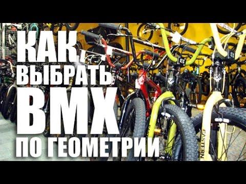Как выбрать BMX под себя (по геометрии)