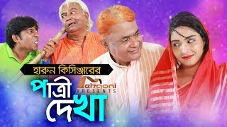 Harun Kisinger - Patri Dekha | হারুন কিসিঞ্জার | পাত্রী দেখা | Comedy Short Film | Mehgoni 2018