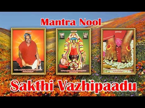 Mantra Nool - Sakthi Vazhipaadu video
