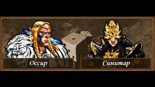 Heroes of might and magic 5 - Дуэли часть 2