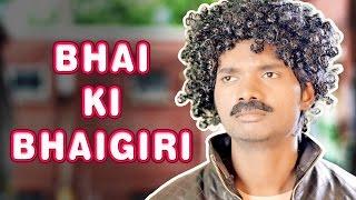 Bhai Ki Bhaigiri | Hindi Comedy Video | Pakau TV Channel
