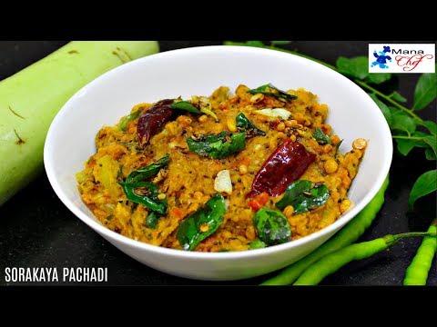 సొరకాయ పచ్చడి Sorakaya Pachadi Recipe In Telugu