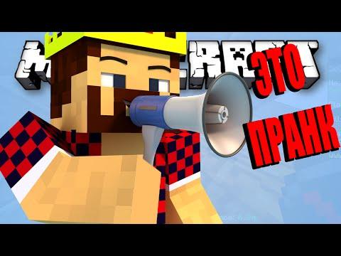 ЭТО ПРАНК!!! - Minecraft Bed Wars (Mini-Game)