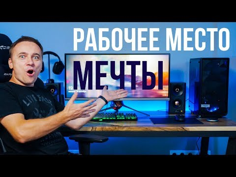 Dream Desk: РАБОЧЕЕ МЕСТО МЕЧТЫ - обзор от Олега