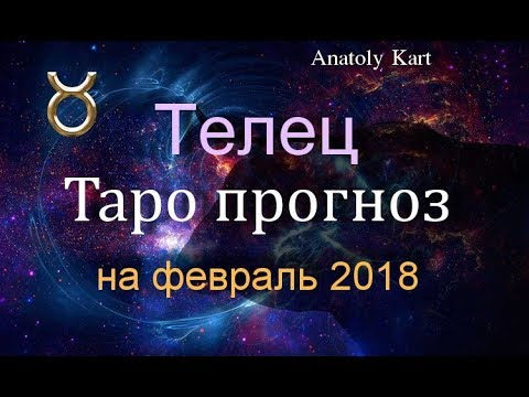 Таро-прогноз на неделю с 11 по 17 декабря 2017 года