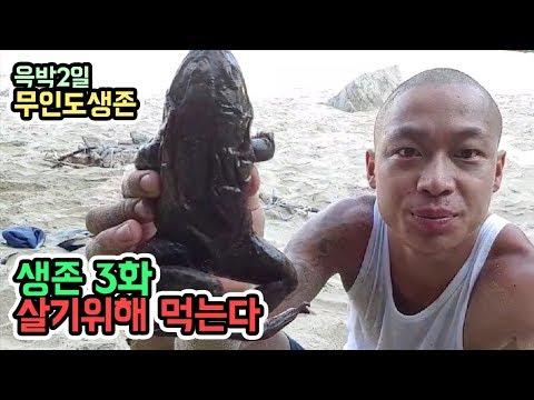 [윽박2일]무인도생존기 3화 -황소개구리 먹방 살기위해 먹는다 (eugbak survival)