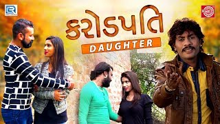 Crorepati Daughter New Bewafa Song | Dhaval Barot | Latest Gujarati Dj Song 2018 | RDC Gujarati