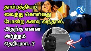தாம்பத்தியம் வைத்து கொள்வது போன்ற கனவு வந்தால், அதற்கு என்ன அர்த்தம் தெரியுமா..? – Tamil TV