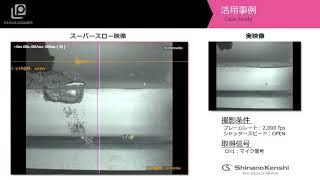 ハイスピードカメラ+データロガー「エアガンで水の中にBB弾を撃ち込んだ瞬間」